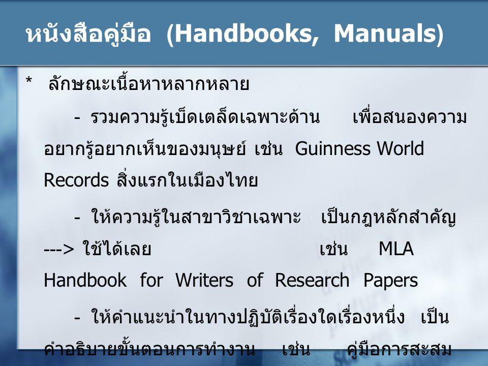 หนังสือคู่มือ (Handbooks, Manuals) * ลักษณะเนื้อหาหลากหลาย - รวมความรู้เบ็ดเตล็ดเฉพาะด้าน เพื่อสนองความ อยากรู้อยากเห็นของมนุษย์ เช่น Guinness World R