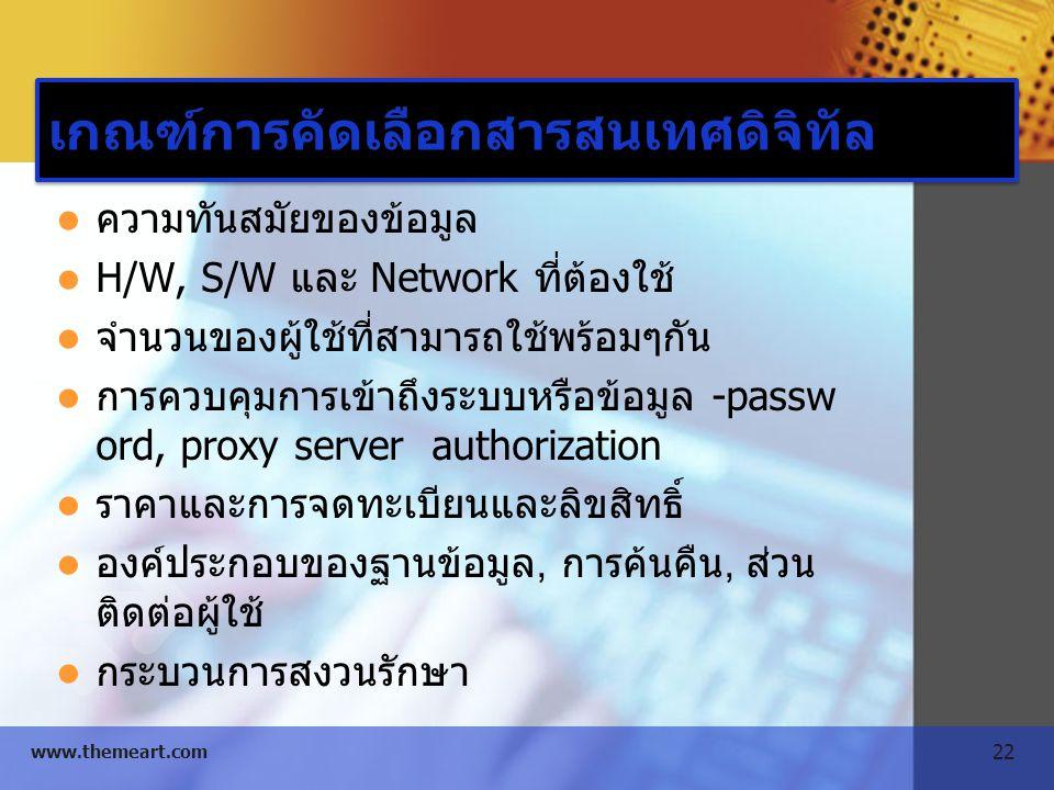 22 www.themeart.com ความทันสมัยของข้อมูล H/W, S/W และ Network ที่ต้องใช้ จำนวนของผู้ใช้ที่สามารถใช้พร้อมๆกัน การควบคุมการเข้าถึงระบบหรือข้อมูล -passw