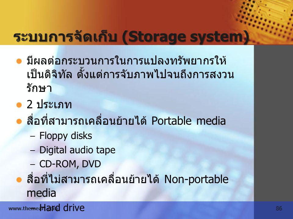 86 www.themeart.com ระบบการจัดเก็บ (Storage system) มีผลต่อกระบวนการในการแปลงทรัพยากรให้ เป็นดิจิทัล ตั้งแต่การจับภาพไปจนถึงการสงวน รักษา 2 ประเภท สื่