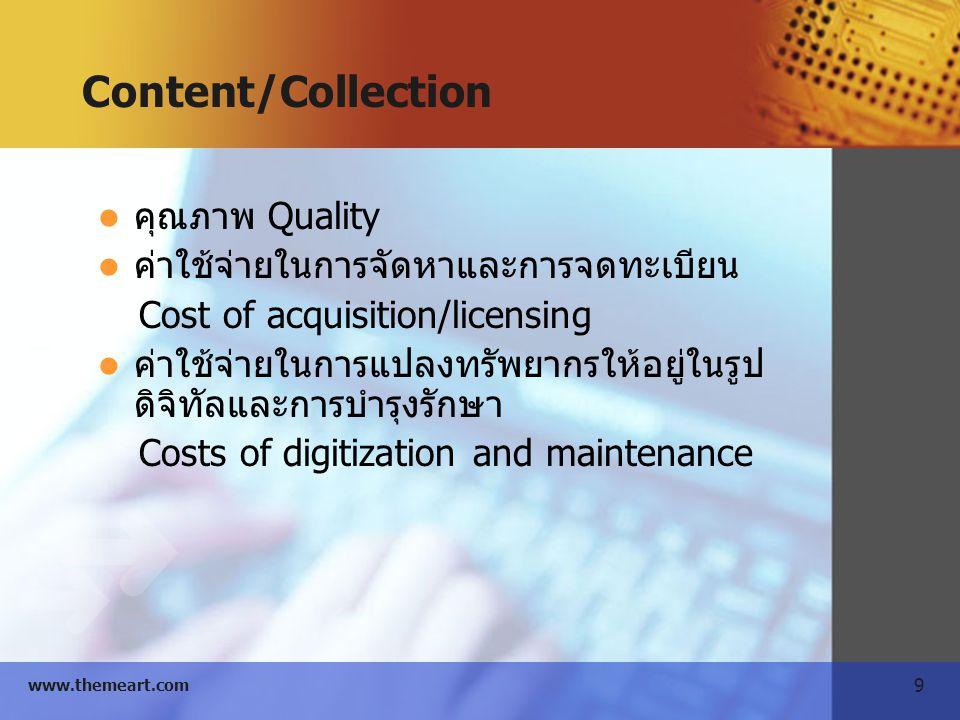 9 www.themeart.com Content/Collection คุณภาพ Quality ค่าใช้จ่ายในการจัดหาและการจดทะเบียน Cost of acquisition/licensing ค่าใช้จ่ายในการแปลงทรัพยากรให้อ