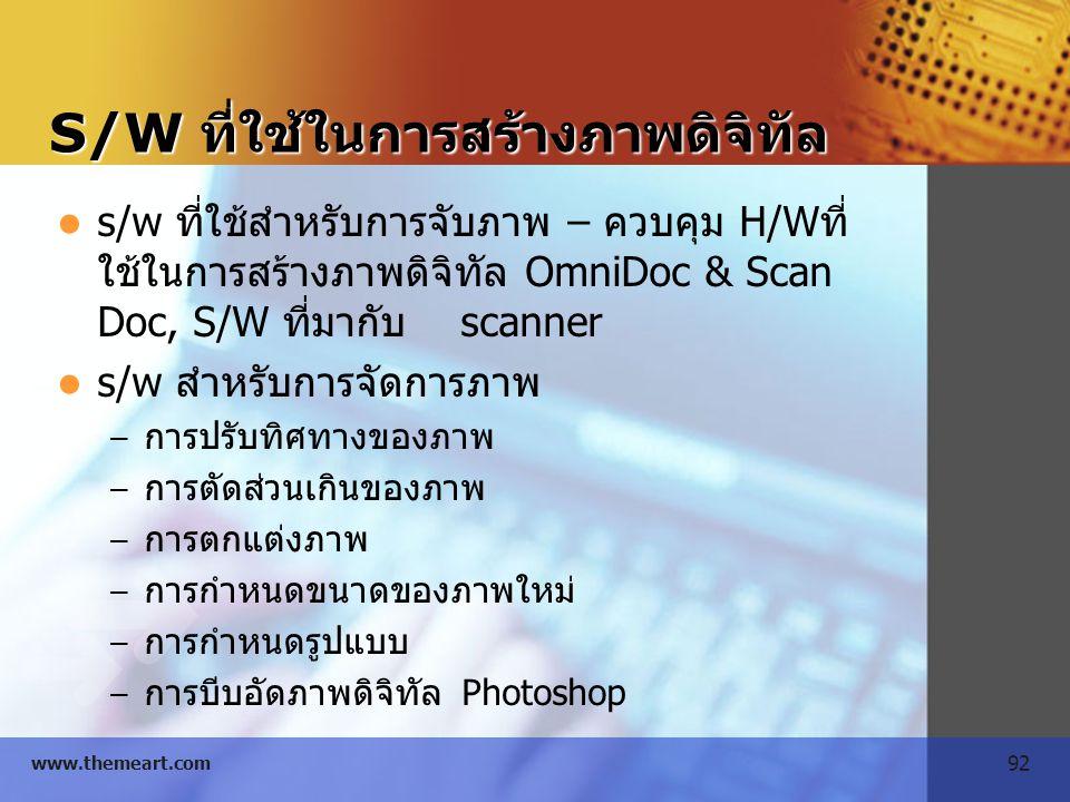 92 www.themeart.com S/W ที่ใช้ในการสร้างภาพดิจิทัล s/w ที่ใช้สำหรับการจับภาพ – ควบคุม H/Wที่ ใช้ในการสร้างภาพดิจิทัล OmniDoc & Scan Doc, S/W ที่มากับ