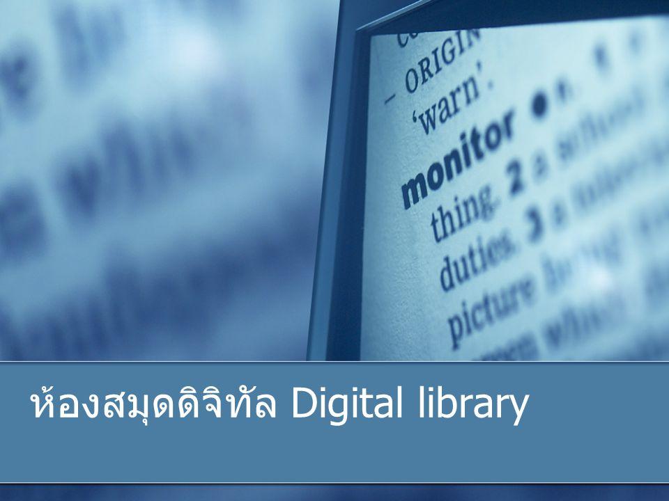 ห้องสมุดดิจิทัล Digital library