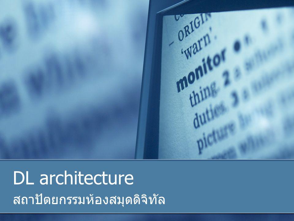 DL architecture สถาปัตยกรรมห้องสมุดดิจิทัล