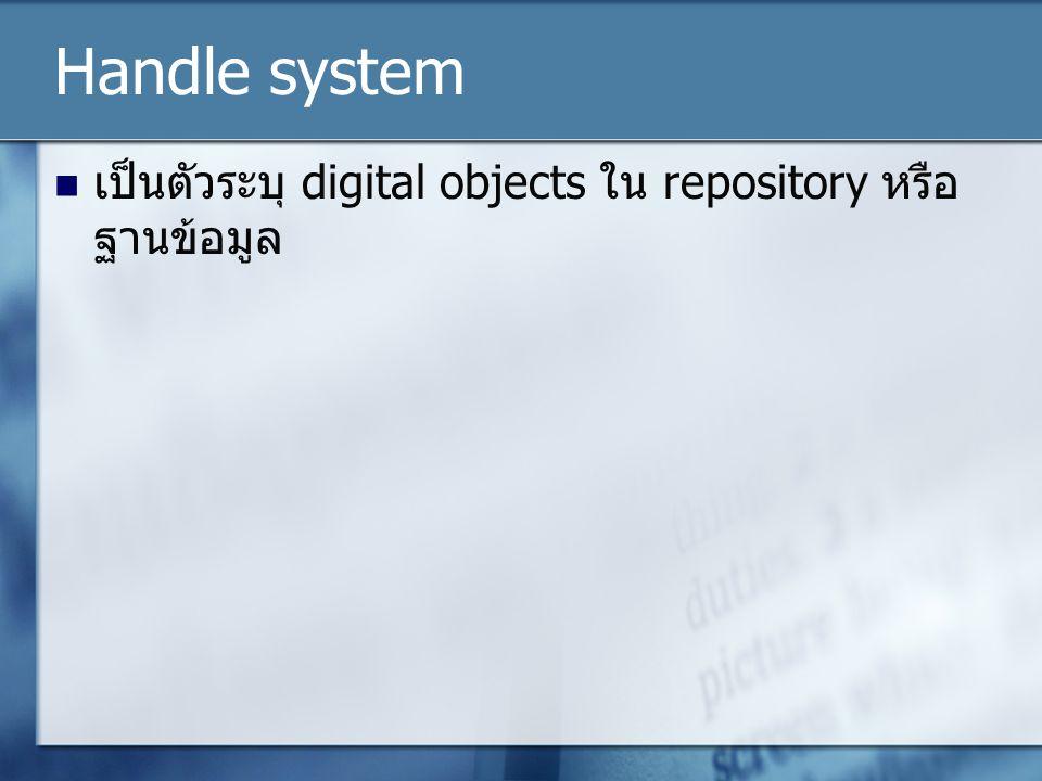 Handle system เป็นตัวระบุ digital objects ใน repository หรือ ฐานข้อมูล