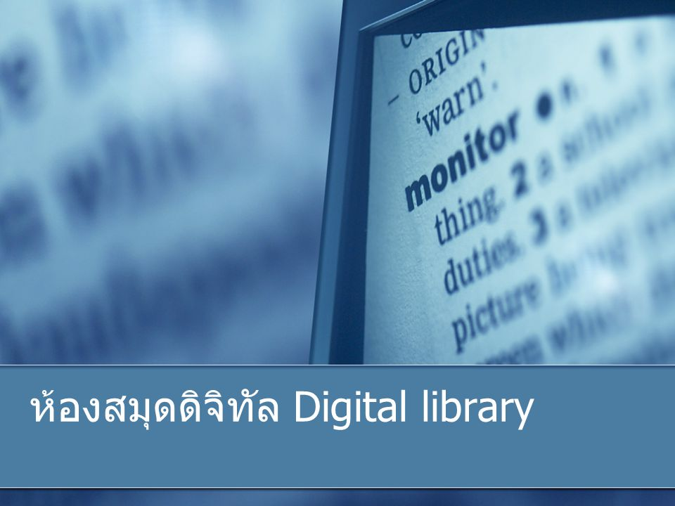 Hierarchical Functions of GSDL System (1) Digital Library System Search System Collection System
