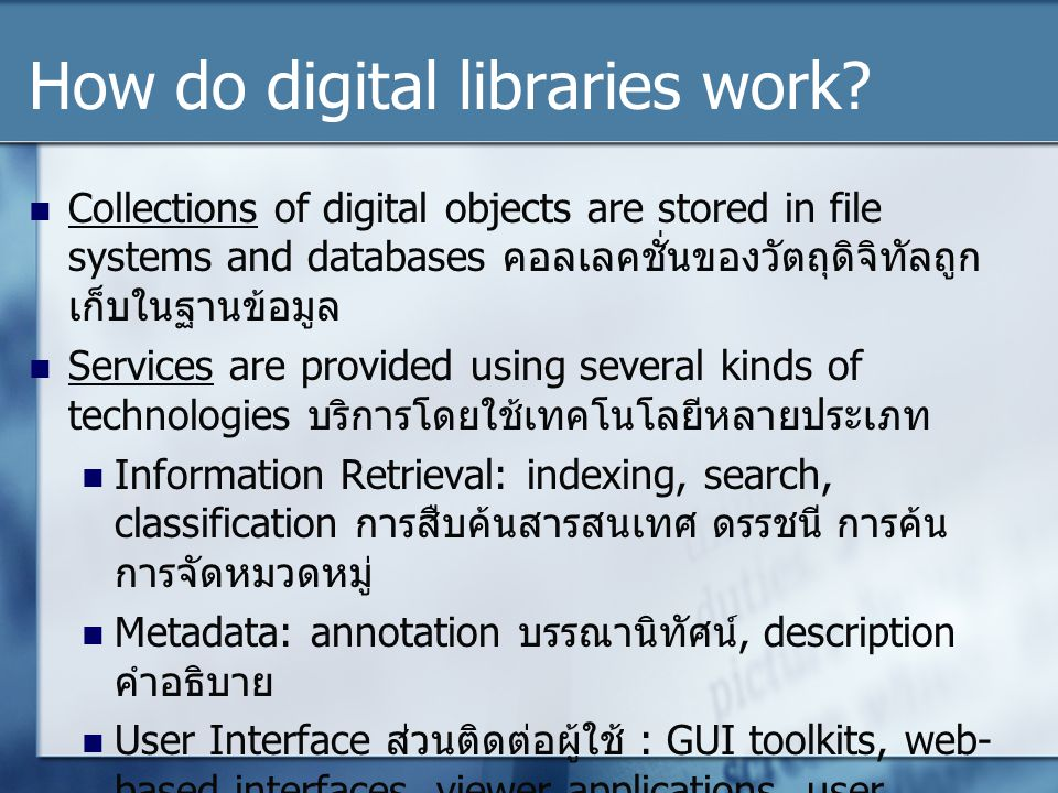 How do digital libraries work.