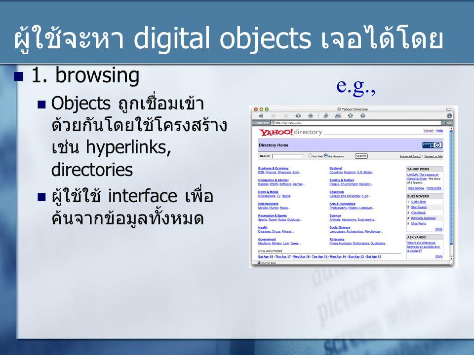 ผู้ใช้จะหา digital objects เจอได้โดย 1.