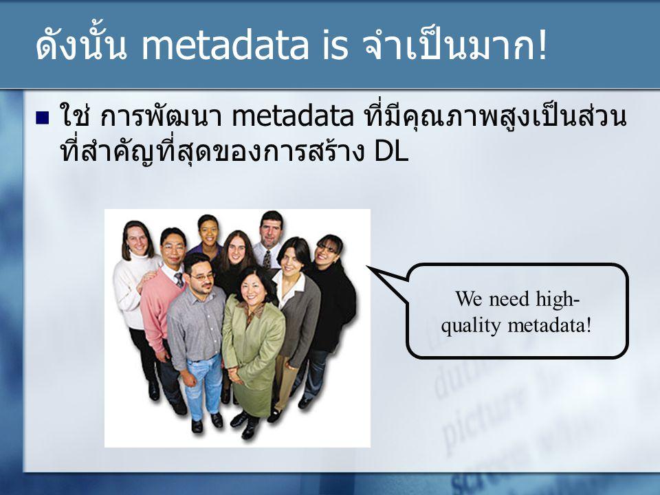 ดังนั้น metadata is จำเป็นมาก.