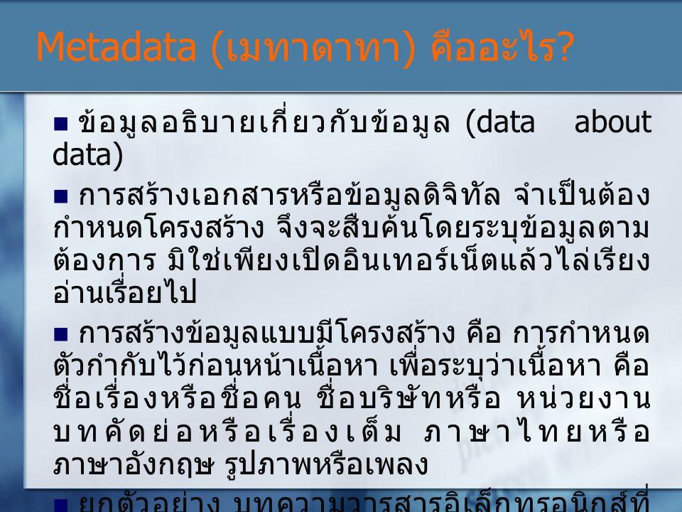 Metadata (เมทาดาทา) คืออะไร.