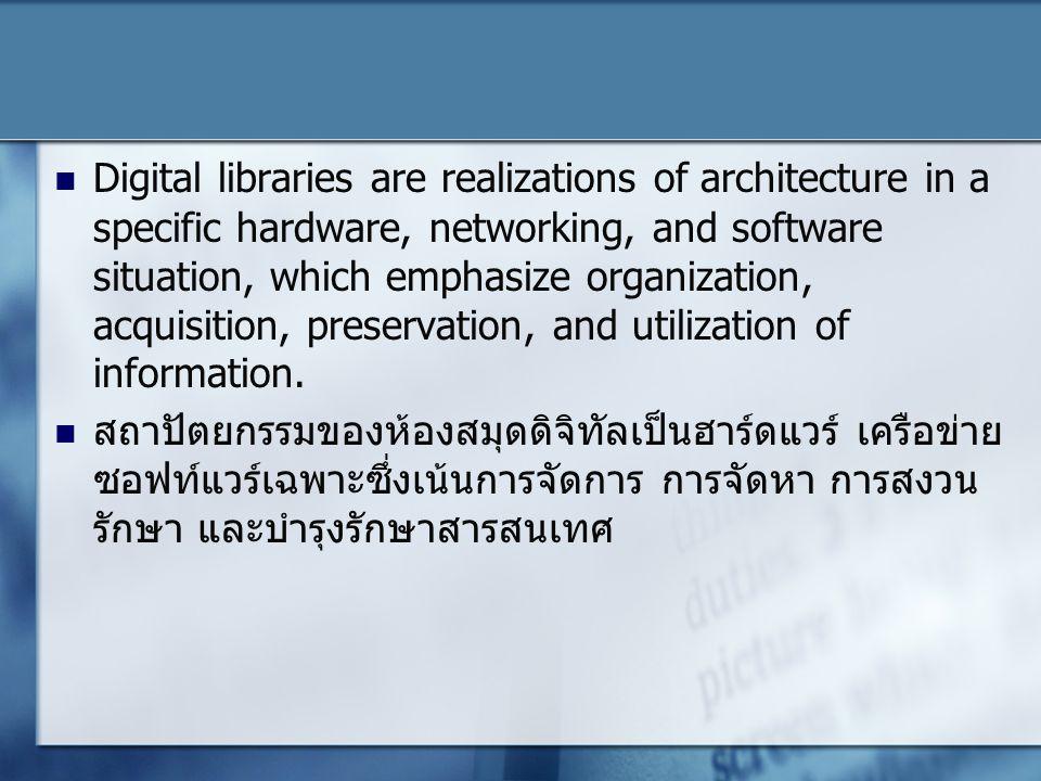 โครงสร้างทางเทคนิค Technical Architecture องค์ประกอบของระบบต่างๆ Metadata และ data ต้องมี ความสัมพันธ์กันอย่างมี เหตุผล เทคโนโลยีที่นำมาใช้ต้องมี ความสามารถเชื่อมต่อได้ โดยไม่ต้องคำนึงถึงเวลา, platforms, ภูมิศาสตร์, เครือข่าย, และระบบการ บริการสารสนเทศดิจิทัล