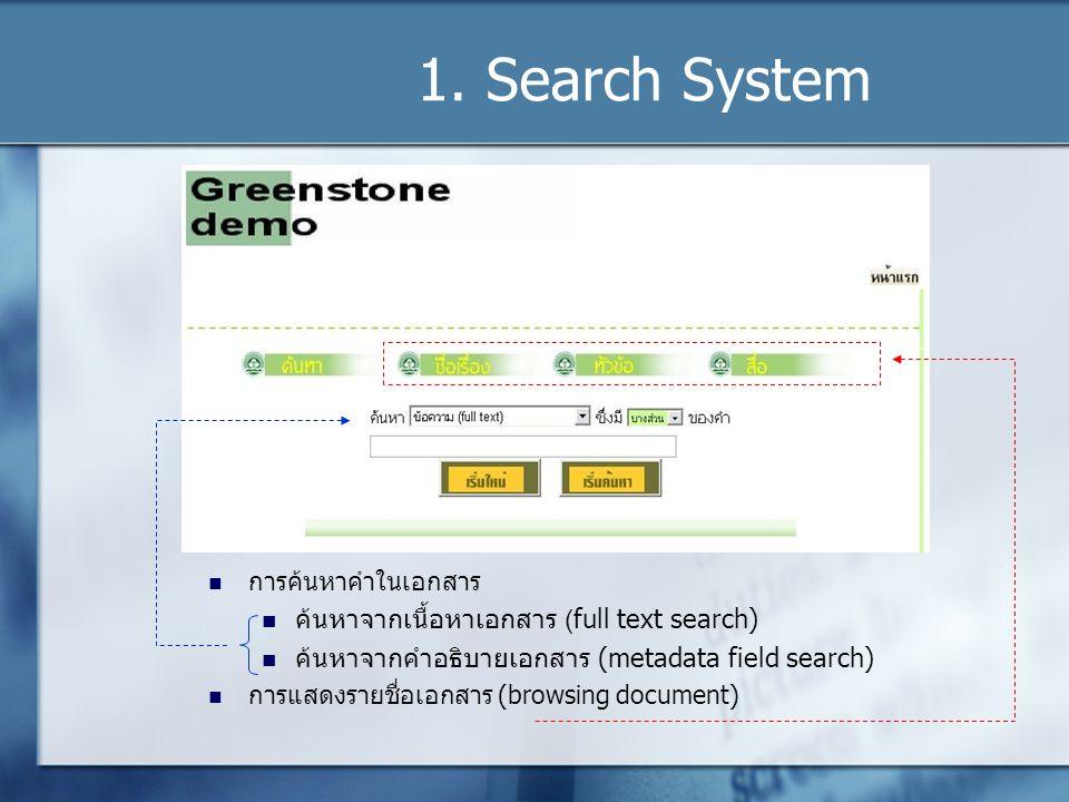 1. Search System การค้นหาคำในเอกสาร ค้นหาจากเนื้อหาเอกสาร (full text search) ค้นหาจากคำอธิบายเอกสาร (metadata field search) การแสดงรายชื่อเอกสาร (brow