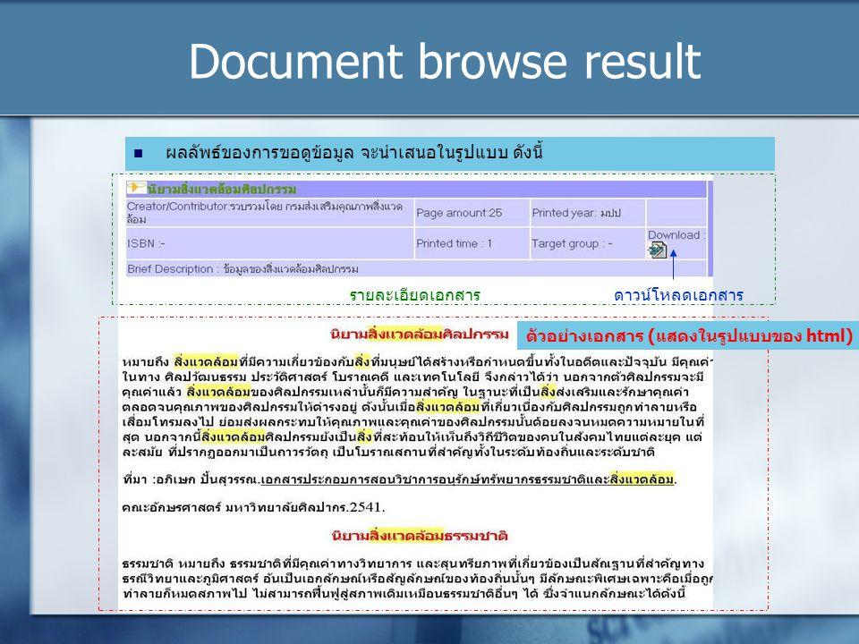 Document browse result ผลลัพธ์ของการขอดูข้อมูล จะนำเสนอในรูปแบบ ดังนี้ รายละเอียดเอกสารดาวน์โหลดเอกสาร ตัวอย่างเอกสาร (แสดงในรูปแบบของ html)