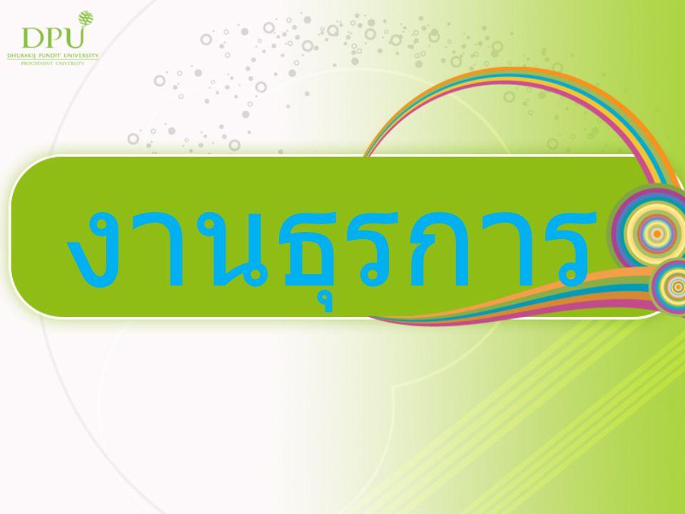 นางภัทรินภร การะเกษ ตำแหน่ง เจ้าพนักงานธุรการ ปฏิบัติงาน กลุ่มนโยบายและแผน สำนักงานเขตพื้นที่การศึกษา มัธยมศึกษา เขต 25 โทร 043-234836 ต่อ 27 เบอร์ มือถือ 084-7971912