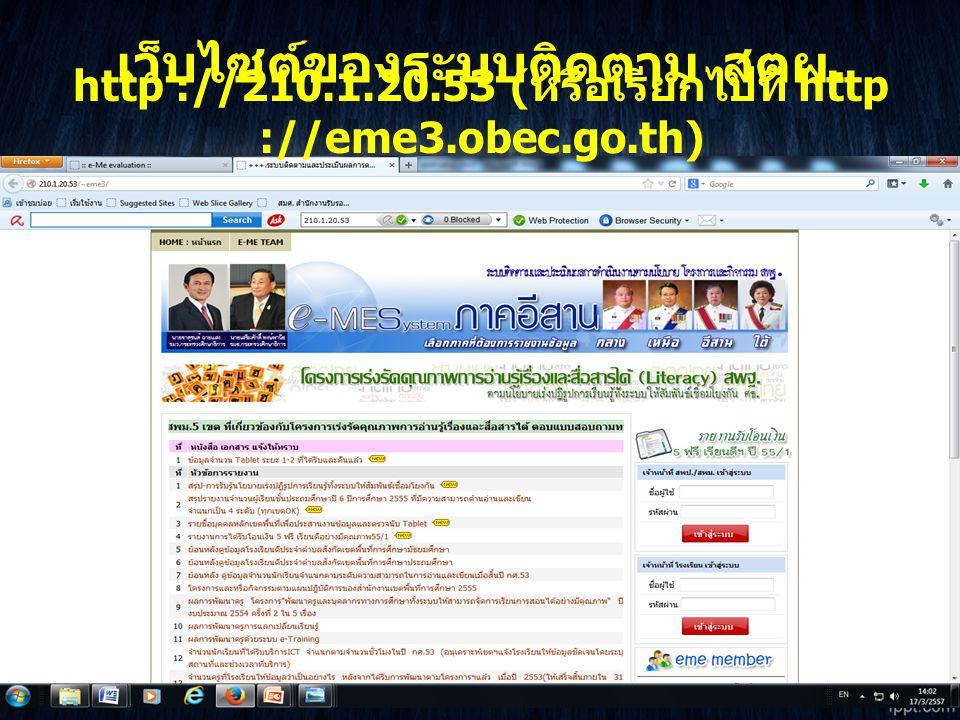 เว็บไซต์ของระบบติดตาม สตผ. http ://210.1.20.53 ( หรือเรียกไปที่ http ://eme3.obec.go.th)