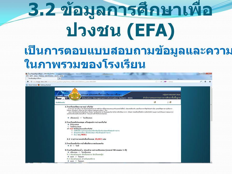 3.2 ข้อมูลการศึกษาเพื่อ ปวงชน (EFA) เป็นการตอบแบบสอบถามข้อมูลและความพร้อม ในภาพรวมของโรงเรียน