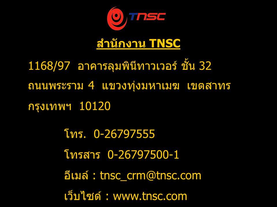 สำนักงาน TNSC 1168/97 อาคารลุมพินีทาวเวอร์ ชั้น 32 ถนนพระราม 4 แขวงทุ่งมหาเมฆ เขตสาทร กรุงเทพฯ 10120 โทร. 0-26797555 โทรสาร 0-26797500-1 อีเมล์ : tnsc