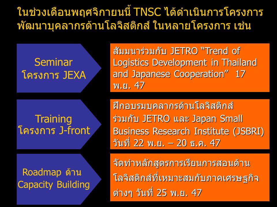 ในช่วงเดือนพฤศจิกายนนี้ TNSC ได้ดำเนินการโครงการ พัฒนาบุคลากรด้านโลจิสติกส์ ในหลายโครงการ เช่น Seminar โครงการ JEXA Training โครงการ J-front Roadmap ด