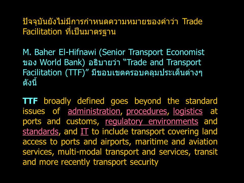 """ปัจจุบันยังไม่มีการกำหนดความหมายของคำว่า Trade Facilitation ที่เป็นมาตรฐาน M. Baher El-Hifnawi (Senior Transport Economist ของ World Bank) อธิบายว่า """""""