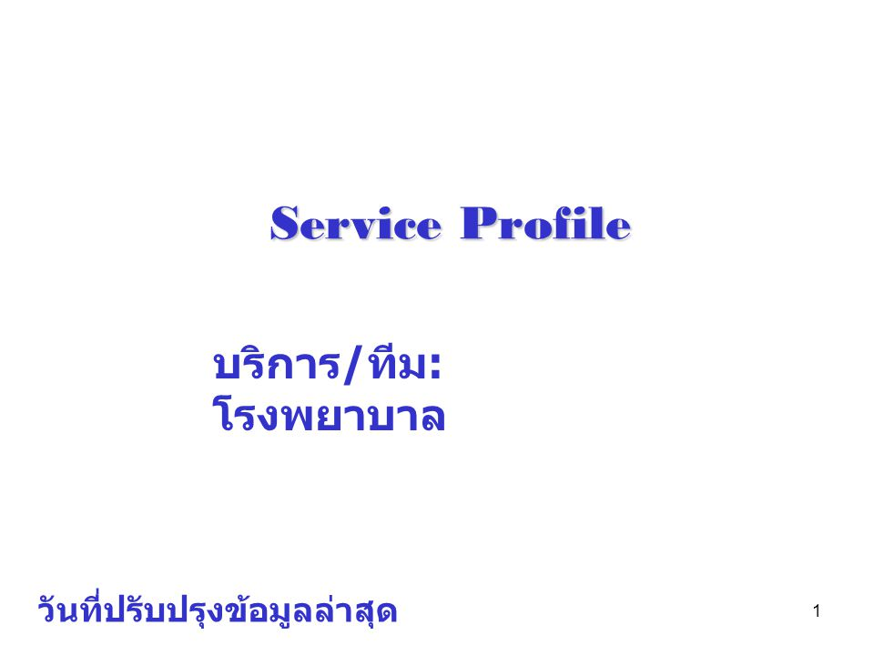 1 Service Profile บริการ / ทีม : โรงพยาบาล วันที่ปรับปรุงข้อมูลล่าสุด
