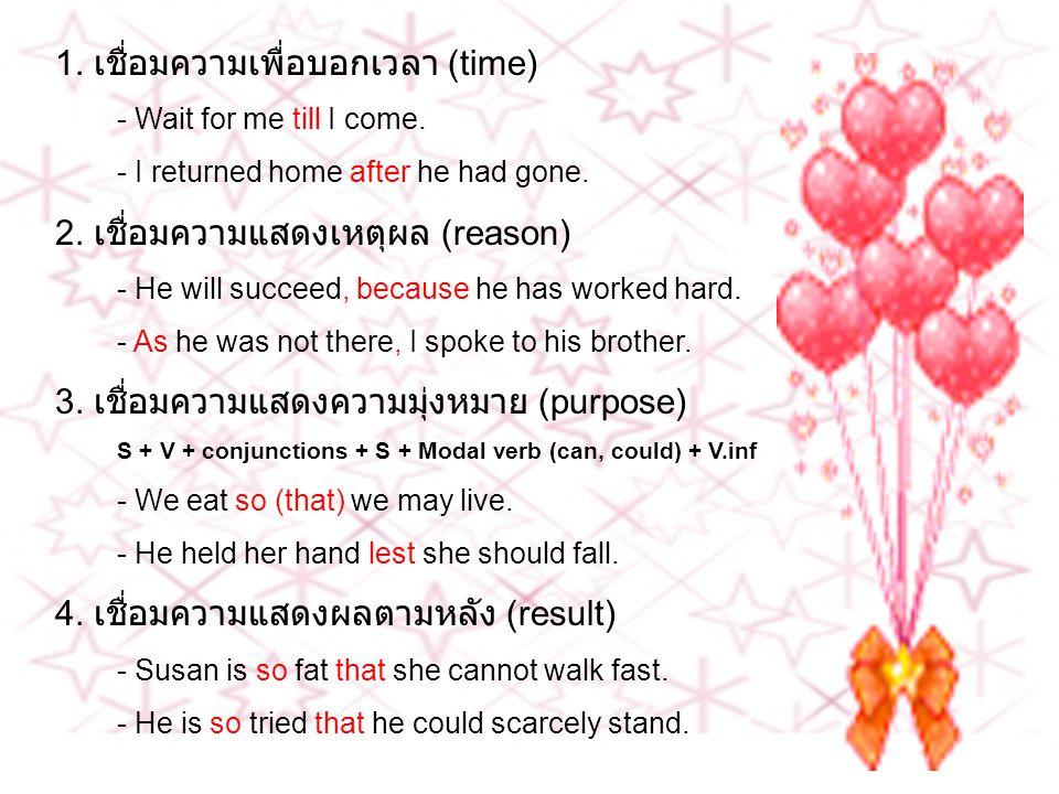 1. เชื่อมความเพื่อบอกเวลา (time) - Wait for me till I come. - I returned home after he had gone. 2. เชื่อมความแสดงเหตุผล (reason) - He will succeed, b