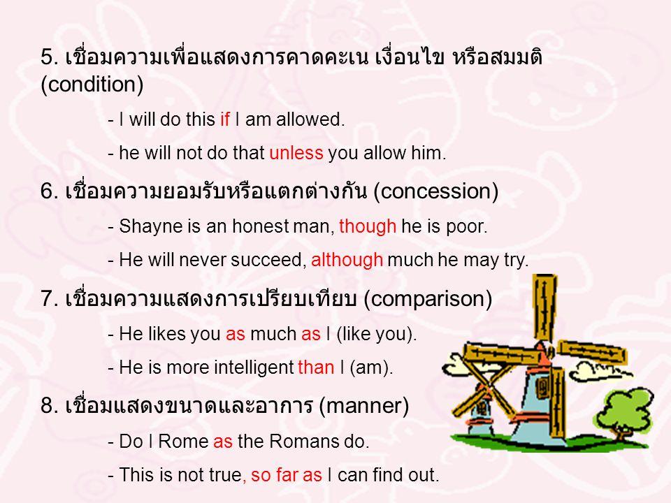 5. เชื่อมความเพื่อแสดงการคาดคะเน เงื่อนไข หรือสมมติ (condition) - I will do this if I am allowed. - he will not do that unless you allow him. 6. เชื่อ