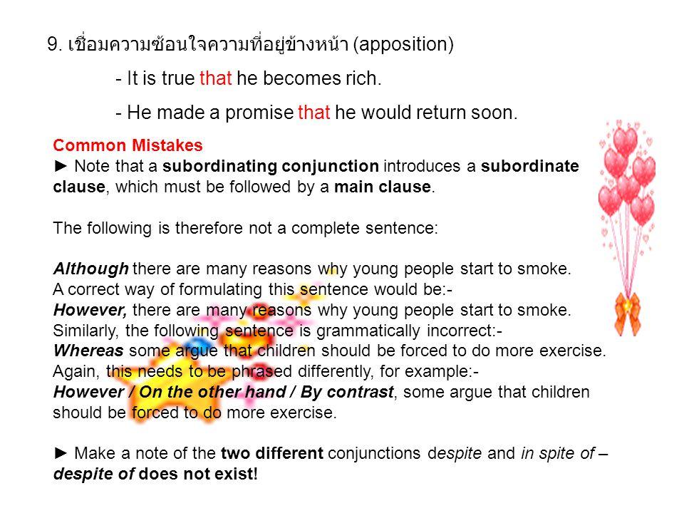 9. เชื่อมความซ้อนใจความที่อยู่ข้างหน้า (apposition) - It is true that he becomes rich. - He made a promise that he would return soon. Common Mistakes
