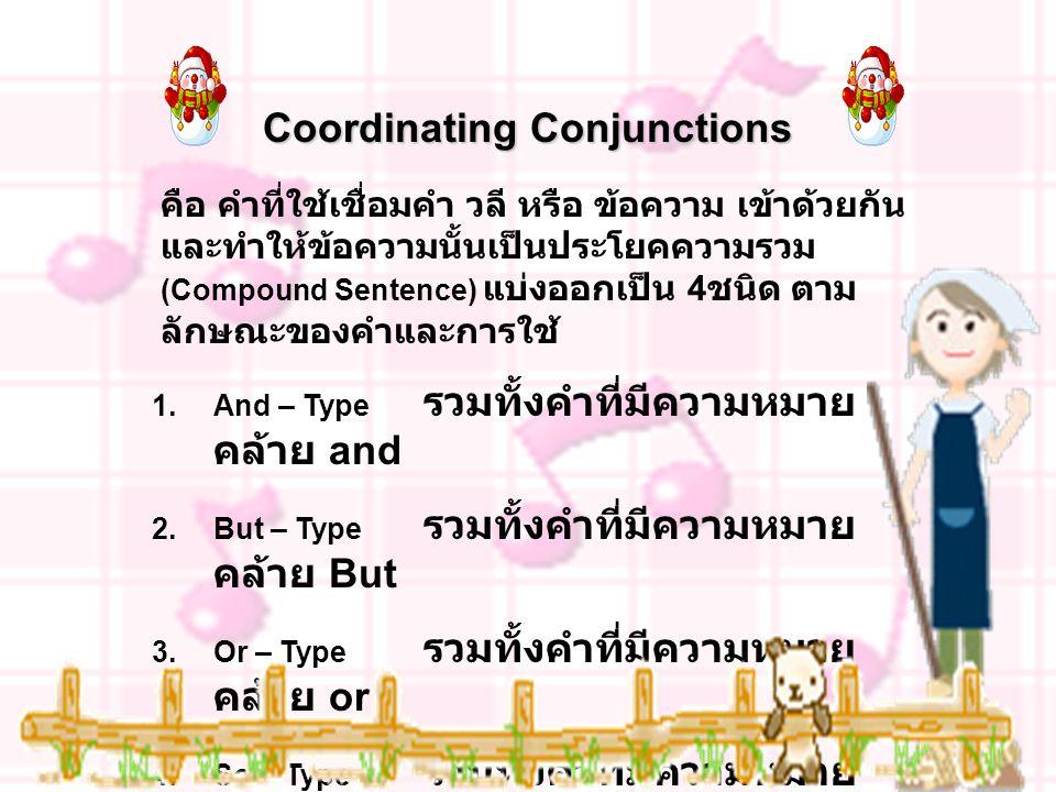 Coordinating Conjunctions คือ คำที่ใช้เชื่อมคำ วลี หรือ ข้อความ เข้าด้วยกัน และทำให้ข้อความนั้นเป็นประโยคความรวม (Compound Sentence) แบ่งออกเป็น 4 ชนิ