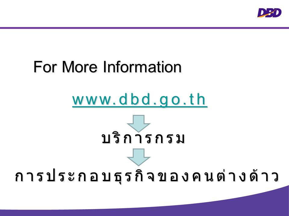 For More Information www.dbd.go.th บริการกรม การประกอบธุรกิจของคนต่างด้าว การประกอบธุรกิจของคนต่างด้าว 18 กรมพัฒนาธุรกิจการค้า