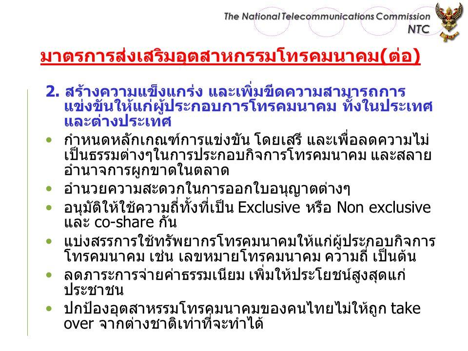 The National Telecommunications Commission NTC 2. สร้างความแข็งแกร่ง และเพิ่มขีดความสามารถการ แข่งขันให้แก่ผู้ประกอบการโทรคมนาคม ทั้งในประเทศ และต่างป