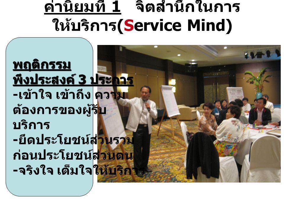 ค่านิยมที่ 1 จิตสำนึกในการ ให้บริการ (Service Mind)พฤติกรรม พึงประสงค์ 3 ประการ - เข้าใจ เข้าถึง ความ ต้องการของผู้รับ บริการ - ยึดประโยชน์ส่วนรวม ก่อ