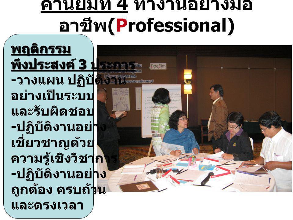 ค่านิยมที่ 4 ทำงานอย่างมือ อาชีพ (Professional)พฤติกรรม พึงประสงค์ 3 ประการ - วางแผน ปฏิบัติงาน อย่างเป็นระบบ และรับผิดชอบ - ปฏิบัติงานอย่าง เชี่ยวชาญ