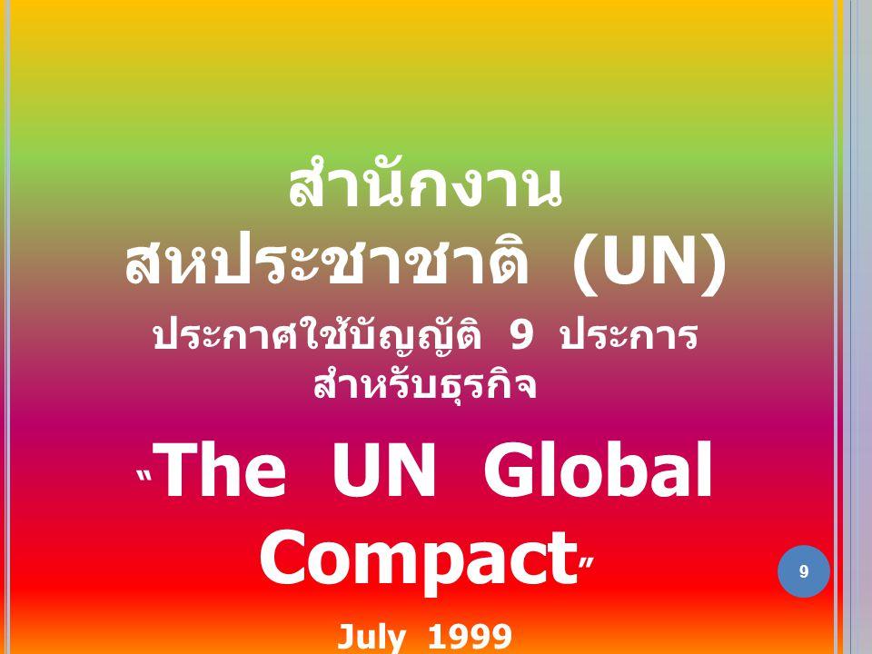 9 สำนักงาน สหประชาชาติ (UN) ประกาศใช้บัญญัติ 9 ประการ สำหรับธุรกิจ The UN Global Compact July 1999 ประกอบด้วย 3 หมวด 9 ประการ