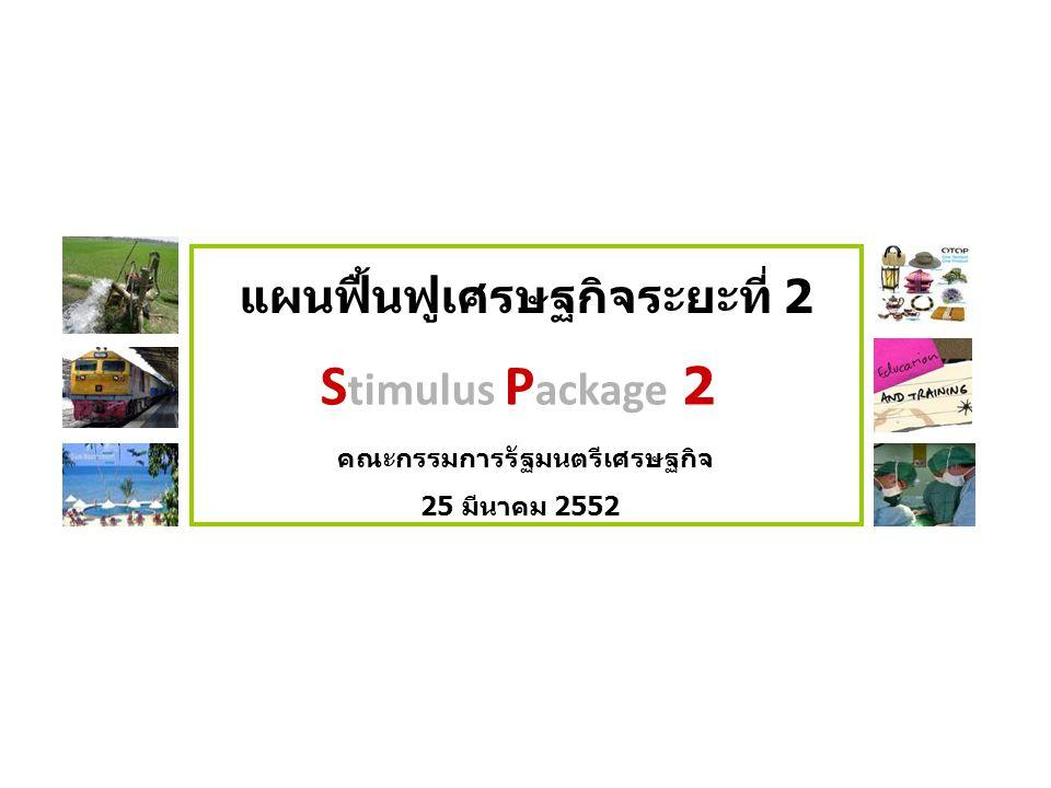 แผนฟื้นฟูเศรษฐกิจระยะที่ 2 S timulus P ackage 2 คณะกรรมการรัฐมนตรีเศรษฐกิจ 25 มีนาคม 2552 7