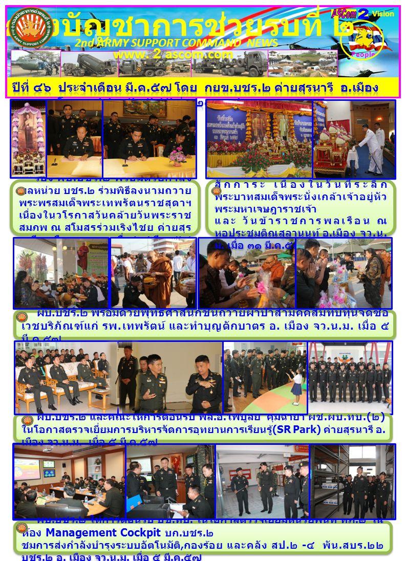 People Vision กองบัญชาการช่วยรบที่ ๒ 2nd ARMY SUPPORT COMMAND NEWS www. 2 ascom.com รอง ผบ. บชร. ๒ พร้อมด้วยกำลัง พลหน่วย บชร. ๒ ร่วมพิธีลงนามถวาย พระ