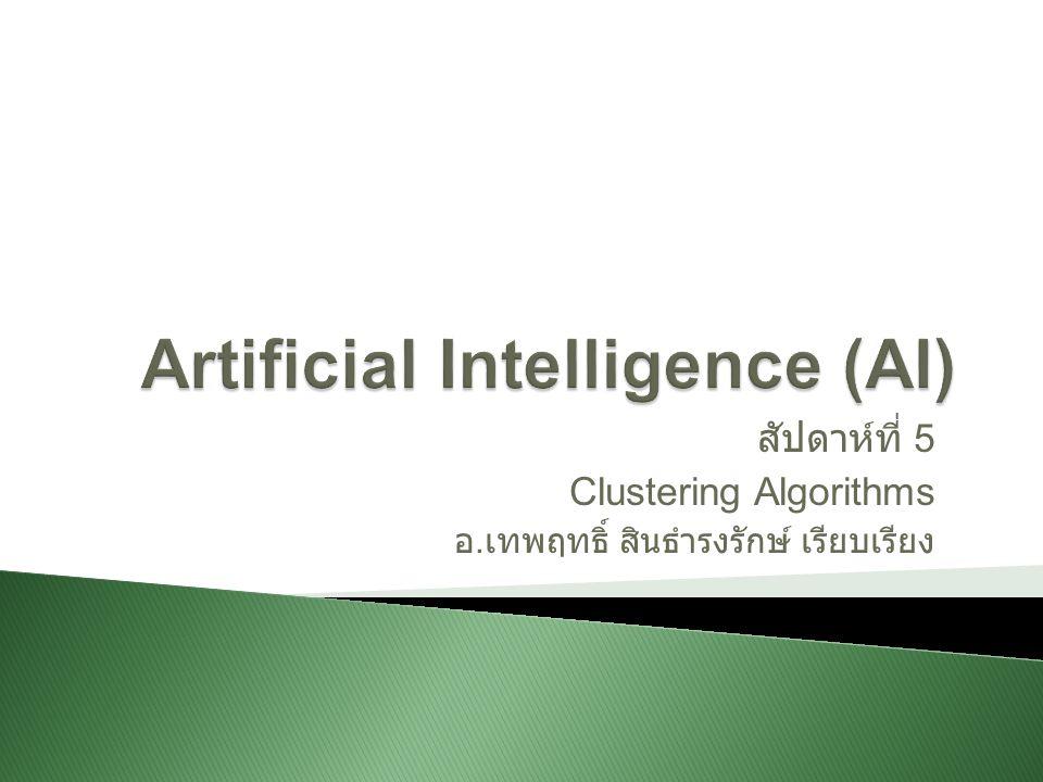 สัปดาห์ที่ 5 Clustering Algorithms อ. เทพฤทธิ์ สินธำรงรักษ์ เรียบเรียง