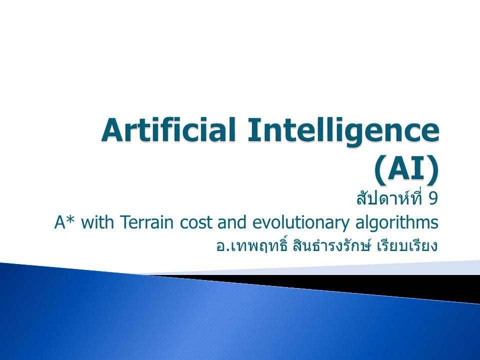 สัปดาห์ที่ 9 A* with Terrain cost and evolutionary algorithms อ. เทพฤทธิ์ สินธำรงรักษ์ เรียบเรียง