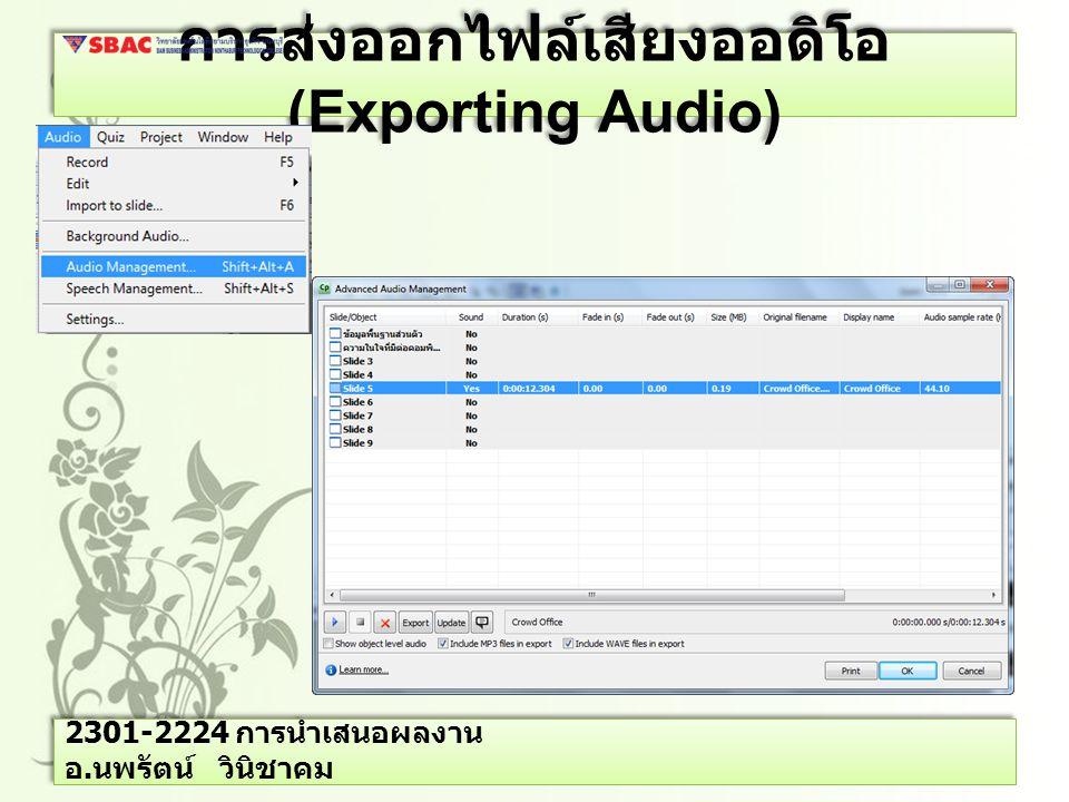 การส่งออกไฟล์เสียงออดิโอ (Exporting Audio) 2301-2224 การนำเสนอผลงาน อ. นพรัตน์ วินิชาคม