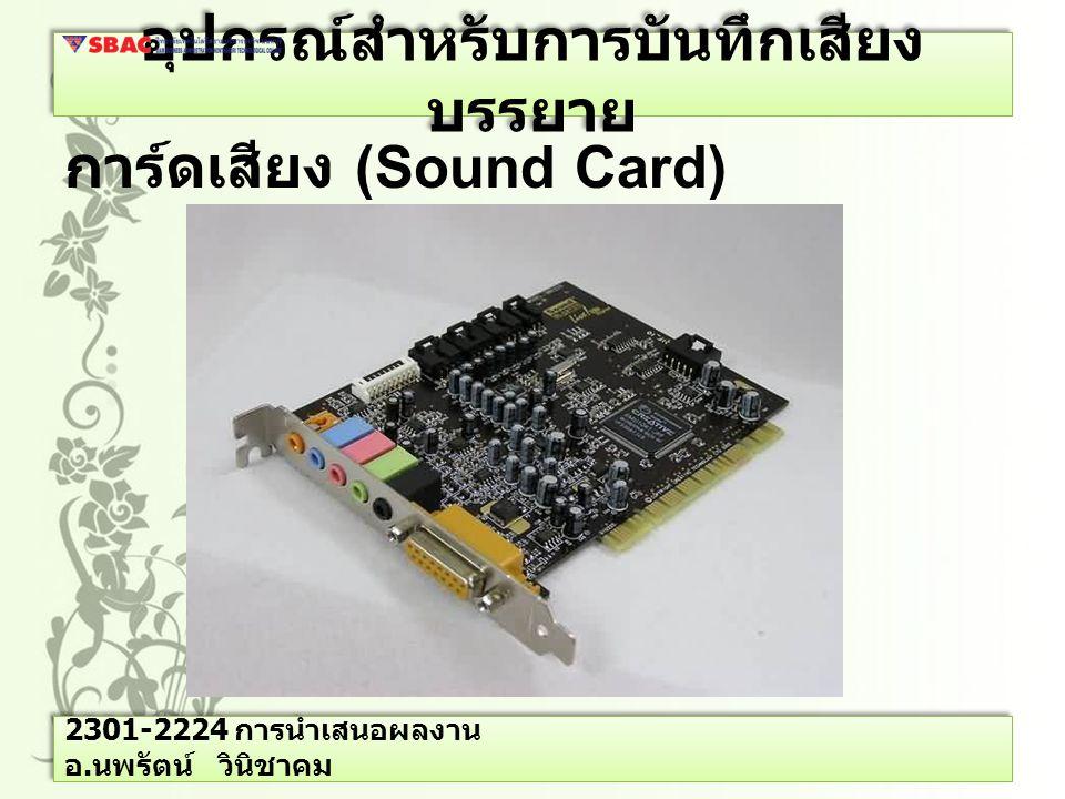 อุปกรณ์สำหรับการบันทึกเสียง บรรยาย การ์ดเสียง (Sound Card) 2301-2224 การนำเสนอผลงาน อ.