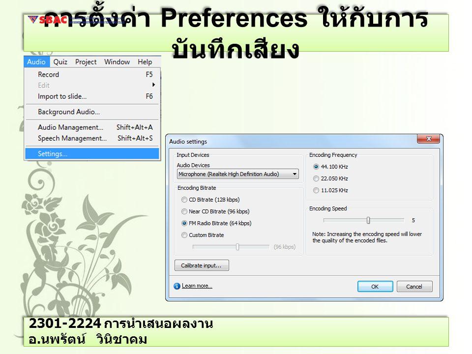 การตั้งค่า Preferences ให้กับการ บันทึกเสียง 2301-2224 การนำเสนอผลงาน อ. นพรัตน์ วินิชาคม