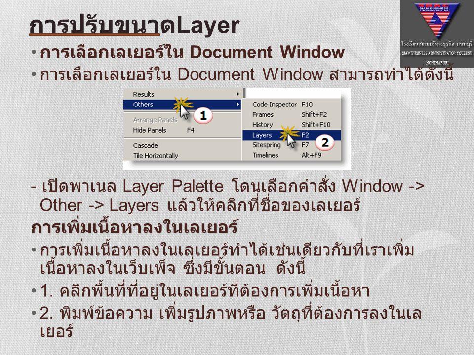 การเลือกเลเยอร์ใน Document Window การเลือกเลเยอร์ใน Document Window สามารถทําได้ดังนี้ - เปิดพาเนล Layer Palette โดนเลือกคําสั่ง Window -> Other -> La