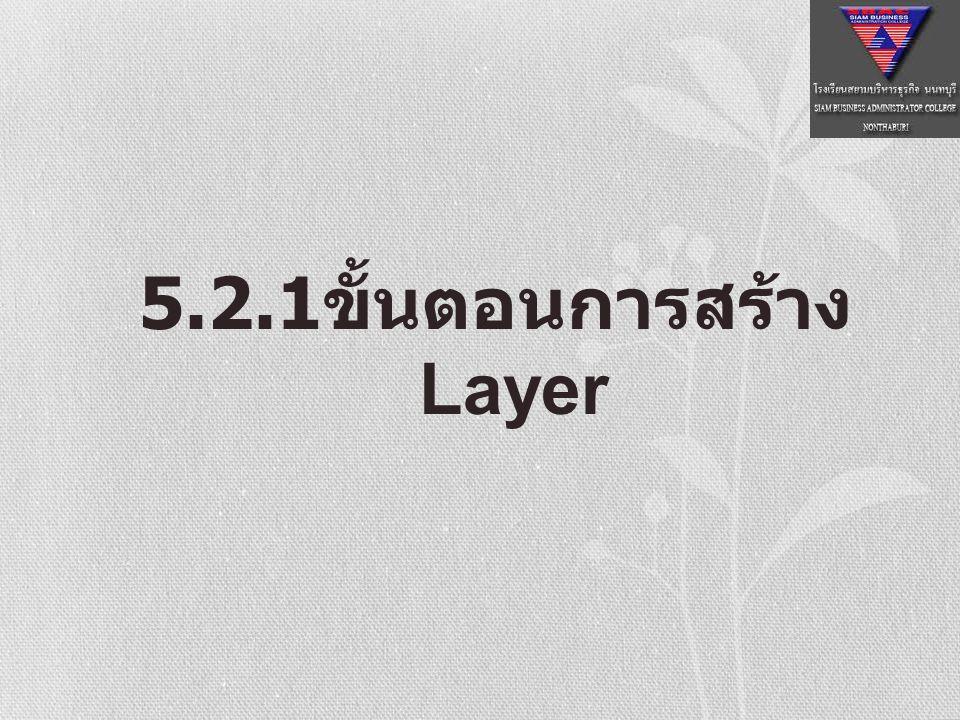 5.2.1 ขั้นตอนการสร้าง Layer