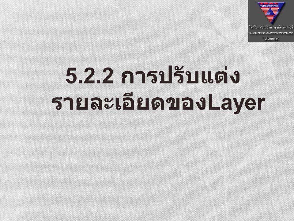 การปรับแต่งรายละเอียดของ Layer การปรับแต่งรายละเอียดของ Layer ส่วนประกอบของเลเยอร์ (Layer) 1.