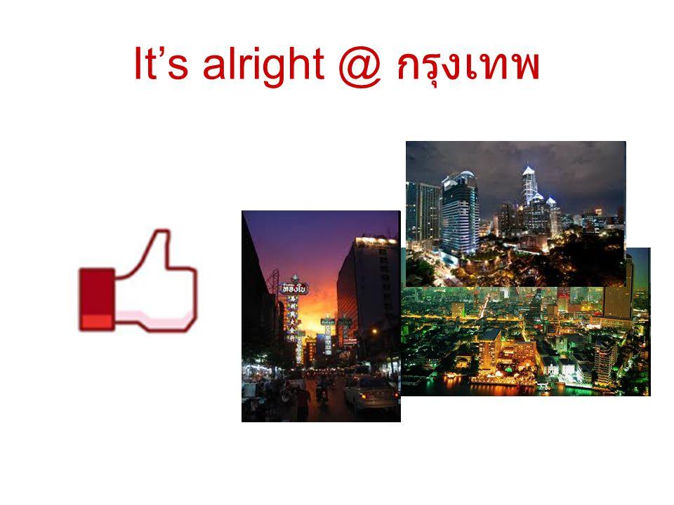 It's alright @ กรุงเทพ