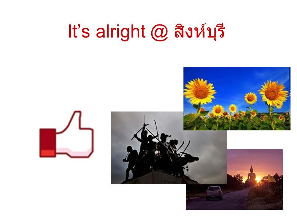 It's alright @ สิงห์บุรี