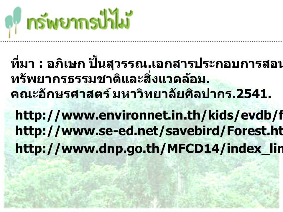 ที่มา : อภิเษก ปั้นสุวรรณ. เอกสารประกอบการสอนวิชาการอนุรักษ์ ทรัพยากรธรรมชาติและสิ่งแวดล้อม. คณะอักษรศาสตร์ มหาวิทยาลัยศิลปากร.2541. http://www.enviro