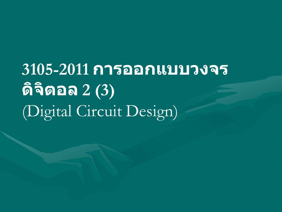 3105-2011 การออกแบบวงจร ดิจิตอล 2 (3) (Digital Circuit Design)