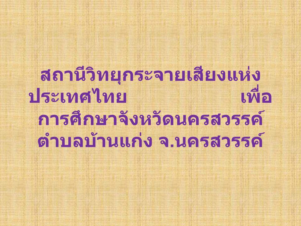 สถานีวิทยุกระจายเสียงแห่ง ประเทศไทย เพื่อ การศึกษาจังหวัดนครสวรรค์ ตำบลบ้านแก่ง จ. นครสวรรค์