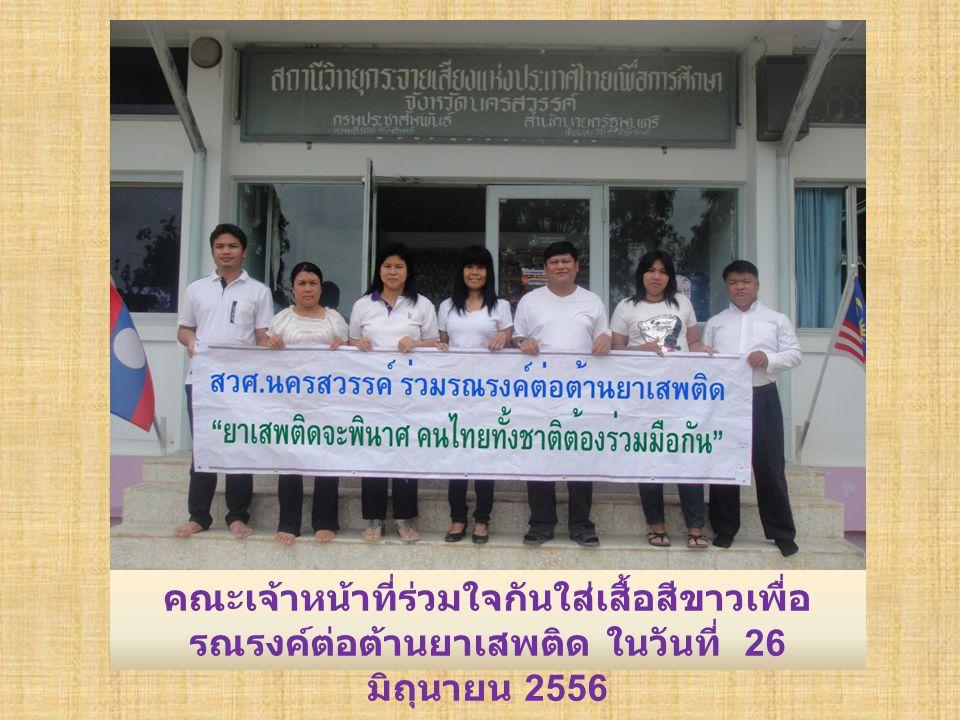 คณะเจ้าหน้าที่ร่วมใจกันใส่เสื้อสีขาวเพื่อ รณรงค์ต่อต้านยาเสพติด ในวันที่ 26 มิถุนายน 2556