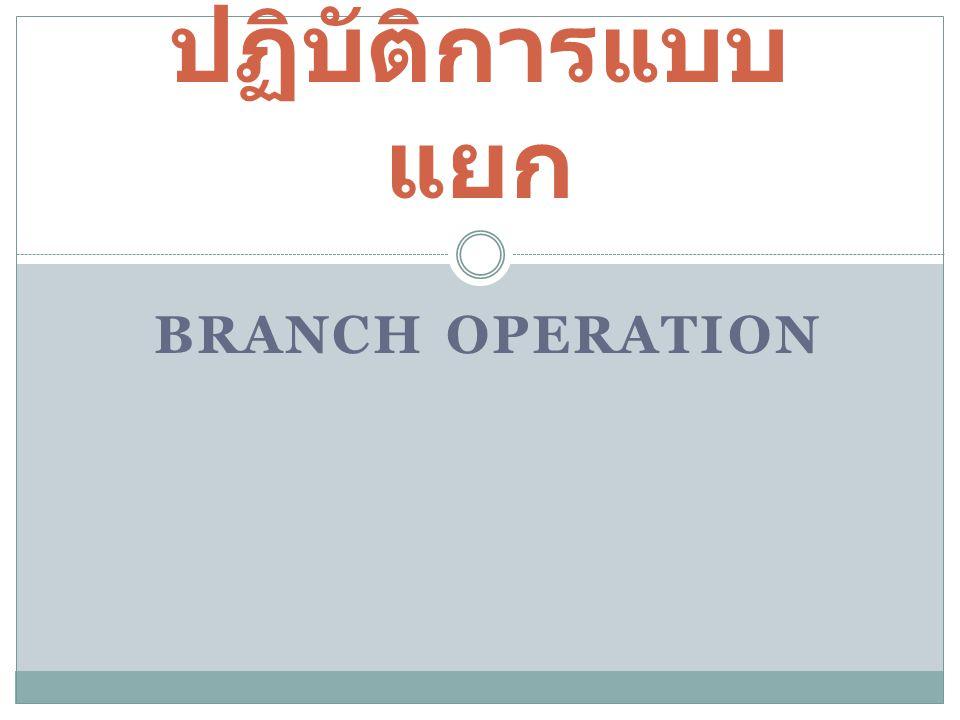 BRANCH OPERATION ปฏิบัติการแบบ แยก