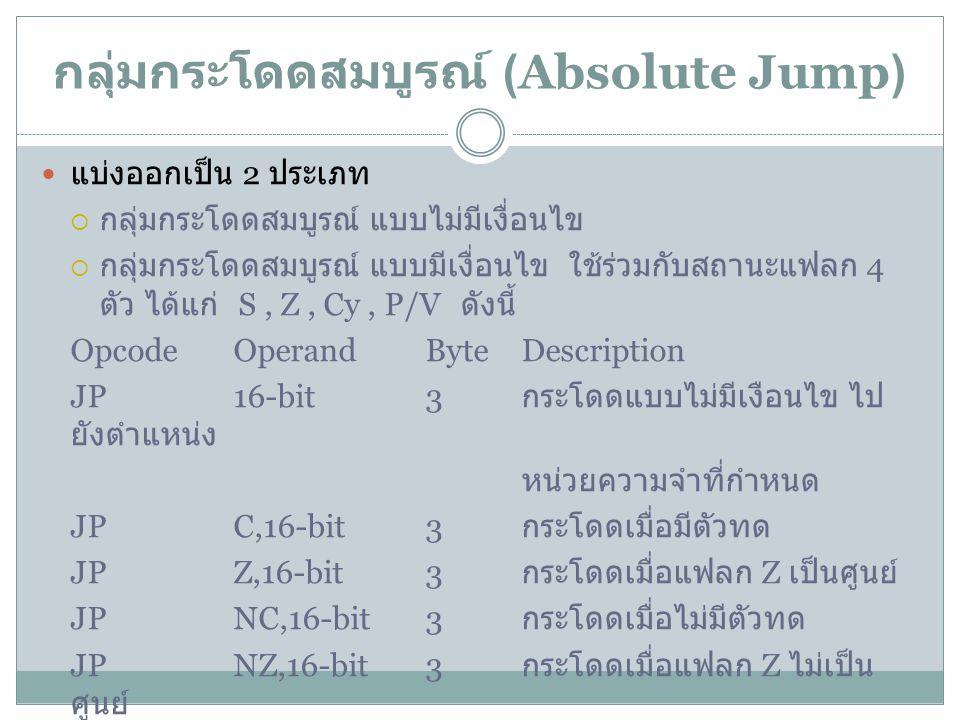 กลุ่มกระโดดสมบูรณ์ (Absolute Jump) แบ่งออกเป็น 2 ประเภท  กลุ่มกระโดดสมบูรณ์ แบบไม่มีเงื่อนไข  กลุ่มกระโดดสมบูรณ์ แบบมีเงื่อนไข ใช้ร่วมกับสถานะแฟลก 4
